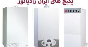 مزایای خرید پکیج ایران رادیاتور با نصب رایگان