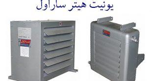 فروش انواع دستگاه یونیت هیتر ساراول