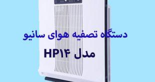 مزایای دستگاه تصفیه هوای سانیو مدل HP14