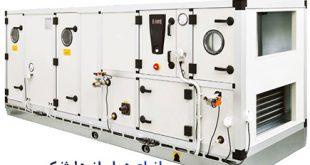 فروش انواع دستگاه های هواساز هایژنیک